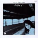 Voice/島田奈美