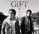 絆ノウタ/GiFT