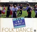 決定盤 これがフォークダンス ~マイムマイム~/コロムビア・フォークダンス・オーケストラ