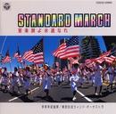 STANDARD MARCH 星条旗よ永遠なれ/東京佼成ウインドオーケストラ