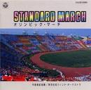 STANDARD MARCH オリンピック・マーチ/東京佼成ウインドオーケストラ