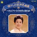 懐かしの歌声名曲集 初代コロムビア・ローズ/どうせひろった恋だもの/初代コロムビア・ローズ