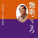 艶歌(うた)ごころ 市川昭介自作自演集/市川昭介