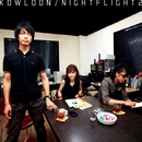 Night Flight 2/九龍