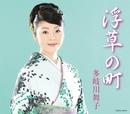 浮草の町/多岐川舞子