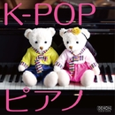 K-POP ピアノ/林そよか