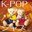 K-POP ジャズ/NEW ROMAN TRIO