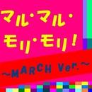 マル・マル・モリ・モリ! ~MARCH ver.~/コロムビア・オーケストラ