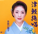 津軽絶唱/賀茂川しぐれ/多岐川舞子