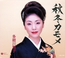 秋冬カモメ/愛一葉/多岐川舞子
