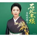 石北本線/多岐川舞子