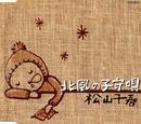 北風の子守唄/松山千春