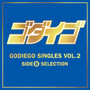 GODIEGO SINGLES VOL.2 -SIDE B SELECTION-/GODIEGO