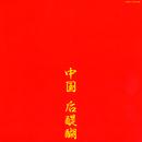 中国 后醍醐/GODIEGO