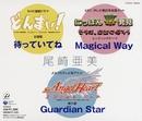 待っていてね/Magical Way/Guardian Star/尾崎亜美