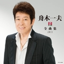 舟木一夫全曲集2011/舟木一夫