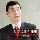渥美二郎全曲集2011 愛が欲しい/渥美 二郎