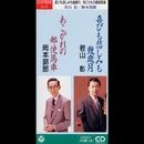 スーパー・セレクトシリーズ 喜びも悲しみも幾歳月/あこがれの郵便馬車/若山彰/岡本敦郎