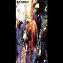 世界の終わり(Smash hits version)/THEE MICHELLE GUN ELEPHANT
