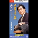 スーパー・セレクト・シリーズ イヨマンテの夜/山のけむり/伊藤久男