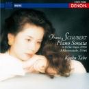 シューベルト:ピアノ・ソナタ第21番/3つのピアノ曲(ピアノ作品集-1)/田部京子