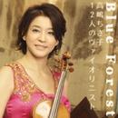 Blue Forest/高嶋ちさ子/12人のヴァイオリニスト