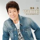 「WHITE」スペシャルセレクション/舟木一夫