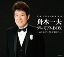 芸能生活50周年記念 舟木一夫プレミアムBOX~ありがとう そして明日へ~/舟木一夫