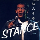 STANCE/松山千春
