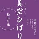 リスペクト 美空ひばり「津軽のふるさと」/松山千春