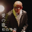 愛の歌/松山千春