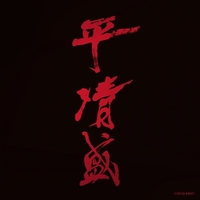 NHK大河ドラマ<平清盛> オリジナル・サウンドトラック