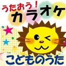 うたおう!こどものうた【カラオケ】/コロムビア・オーケストラ