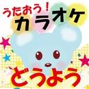 うたおう!どうよう【カラオケ】/コロムビア・オーケストラ