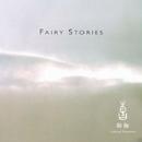 御伽 / FAIRY STORIES/喜多郎