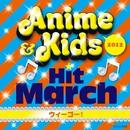 2012 アニメ&キッズ・ヒットマーチ~ウィーゴー!~/コロムビア・オーケストラ