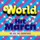ワールド・ヒット・マーチ~WE ARE THE CHAMPIONS~/コロムビア・オーケストラ