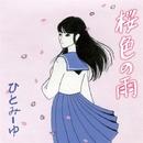 桜色の雨/ひとみーゆ(出光仁美&伊藤美裕)