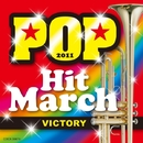2011 ポップ・ヒット・マーチ ~VICTORY~/コロムビア・オーケストラ