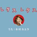 レタスレタス(1コーラスver.)/木村カエラ