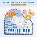 マタニティライフ ミュージック [1] ピアノのメロディーを集めて・・・/TAPESTRY