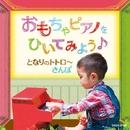 おもちゃピアノをひいてみよう♪となりのトトロ~さんぽ/須藤英子