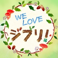 WE LOVE ジブリ!