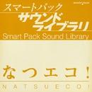 「なつエコ!」サウンドライブラリ スマートパック/効果音