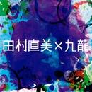 夜明けへの疾走/田村直美×九龍