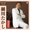 細川たかし カラオケ スマートパック/細川たかし