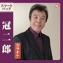 冠二郎 カラオケ スマートパック/冠二郎