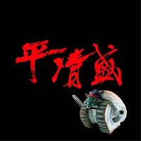 大河ドラマ<平清盛> オリジナル・サウンドトラック EP