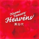 鳳仙花/田村直美 in Heavens