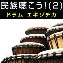 民族聴こう!(2)~ドラムエキゾチカ/効果音